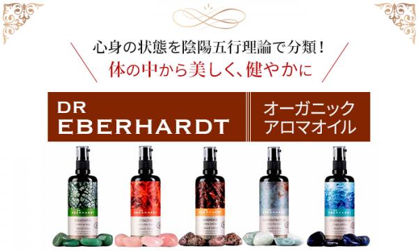 Dr.EBERHARDT_02